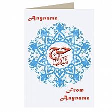 Hajj Mubarak - Personalised Card